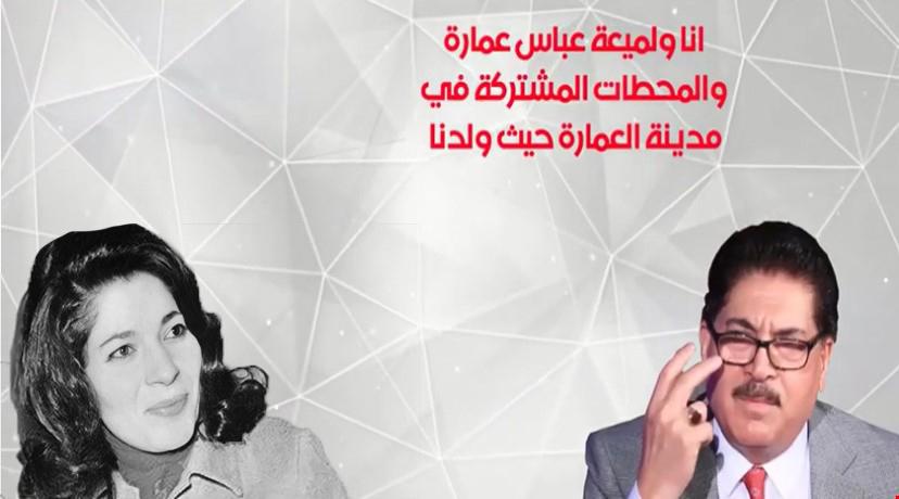 الشاعر الكبير فالح حسون الدراجي ورائعته عن لميعة عباس عمارة