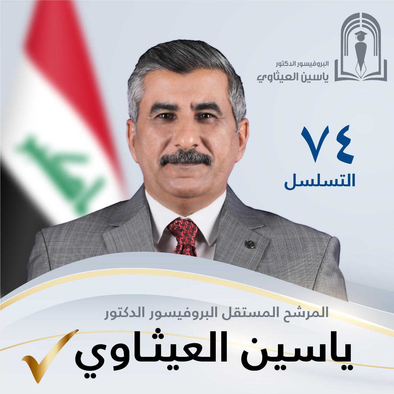 البروفيسور ياسين العيثاوي